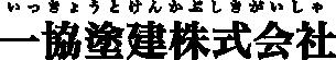 町田市(外壁リフォーム・防水・塗替え・住まい)一協塗建株式会社